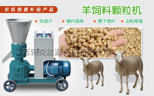 吉姆克专业生产家用小型饲料颗粒机 可加工牛羊颗粒饲料