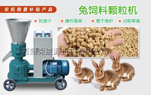 吉姆克专业生产兔子饲料颗粒机 均为自产自销 质量优价格低
