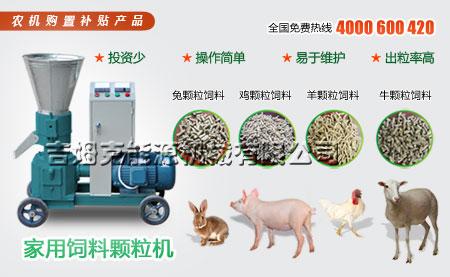 发家致富好项目首先吉姆克小型家用颗粒饲料机设备
