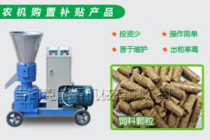 兔子饲料颗粒机、养殖饲料颗粒机农民增收益的好帮手