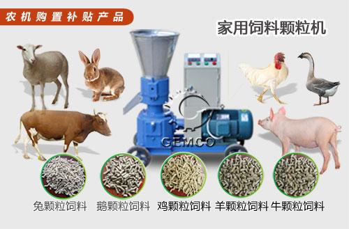 吉姆克牌饲料颗粒机设备产量大 耗能小 制粒效果好 是养殖户创业好助手