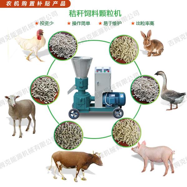 玉米秸秆压制成牛羊猪颗粒饲料