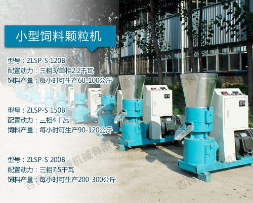 吉姆克专业生产大、中、小型饲料颗粒机设备厂家直销型号齐全