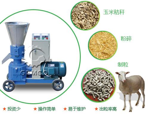 吉姆克专业生产羊饲料颗粒机 价格优惠 质量有保障
